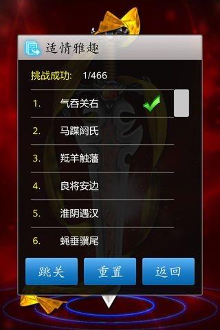 中国象棋王截图1