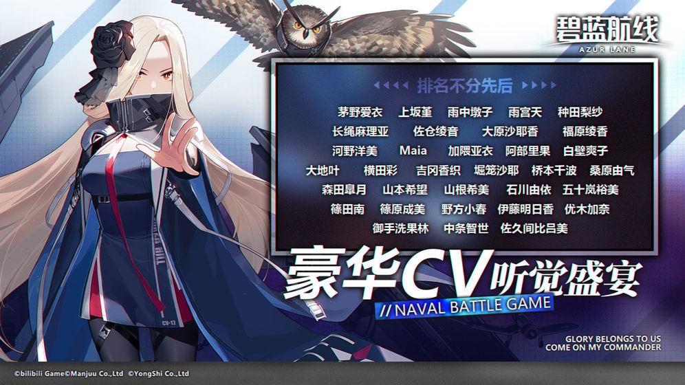 碧蓝航线PC版截图4