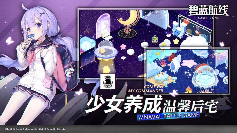碧蓝航线PC版截图3