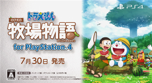 PS4哆啦A梦:大雄的牧场物语TVCM公开 7.30上市