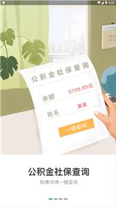 天津政务截图1