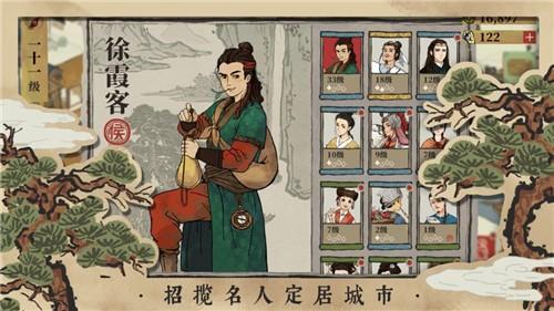 江南百景图华为版截图4