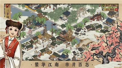 江南百景图华为版截图2