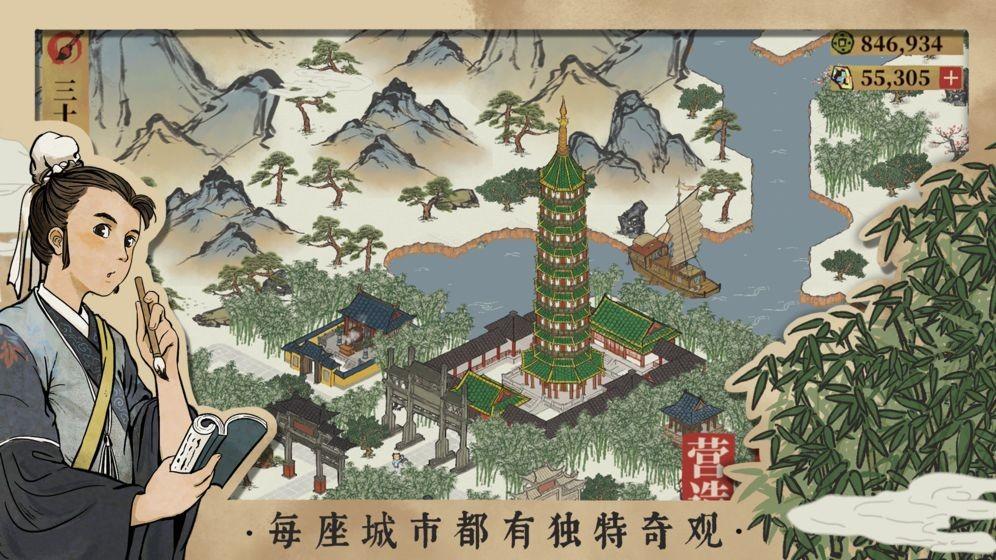 江南百景图模拟器截图2