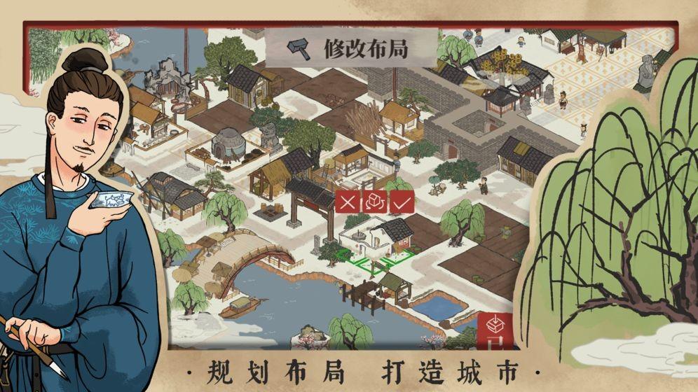 江南百景图模拟器截图3