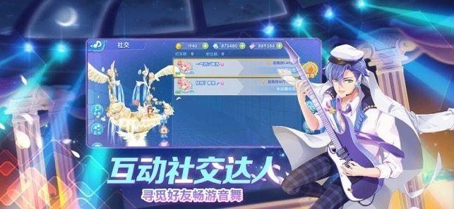 星光闪耀游戏截图3