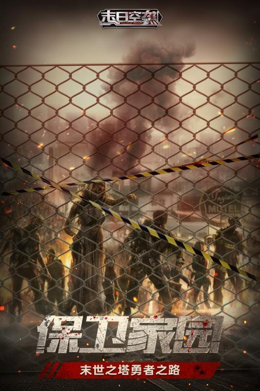 末日空袭丧尸进化截图2