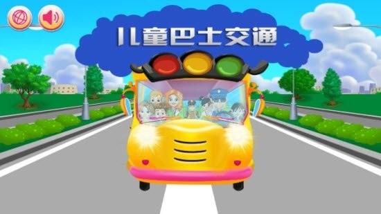 儿童巴士交通截图2