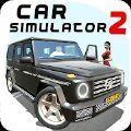 汽车模拟器2