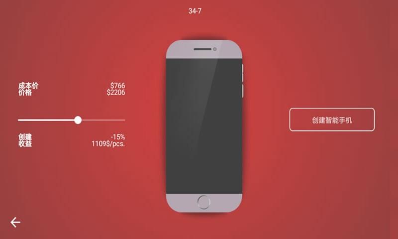 智能手机大亨截图2