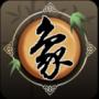 欢乐中国象棋安卓版