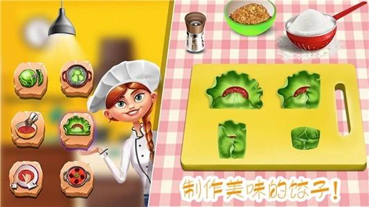 做饭制作模拟截图3