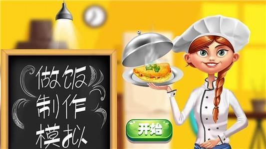 做饭制作模拟截图2
