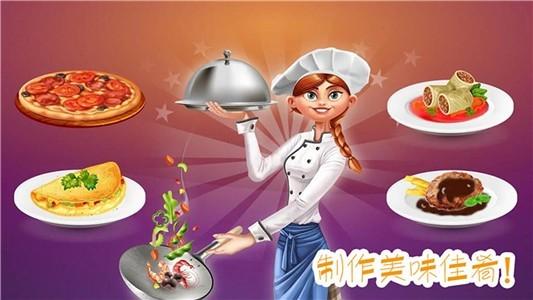 做饭制作模拟截图1