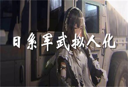 日系军武拟人化手游大全