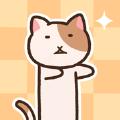 伸缩自如的小猫游戏