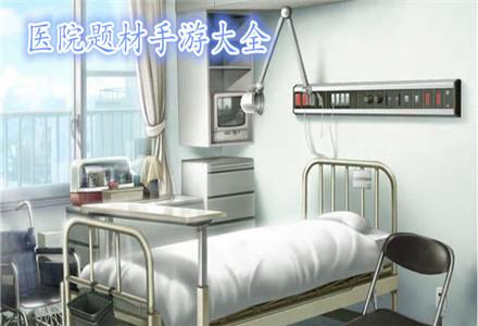 医院医生主题手游大全