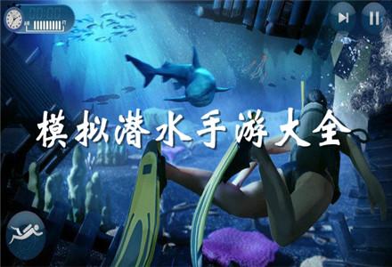 模拟潜水手游大全