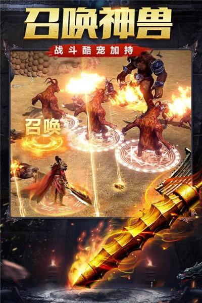 烈焰屠龙传奇合击版截图3