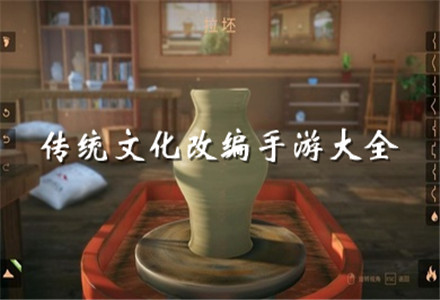 传统文化改编手游大全