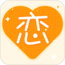 撩妹戀愛話術app