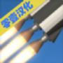 真實火箭模擬