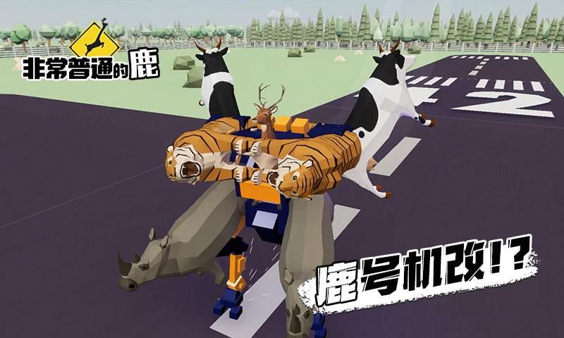 非常普通的鹿中文版截图6