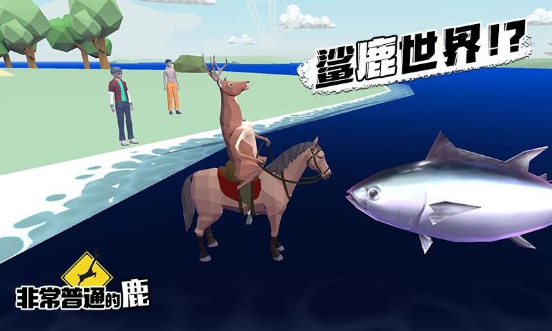 非常普通的鹿中文版截图4