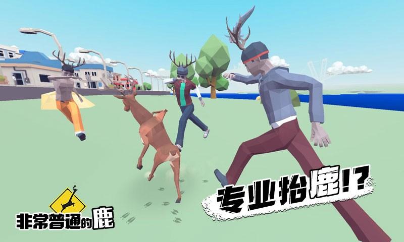 非常普通的鹿中文版截图3