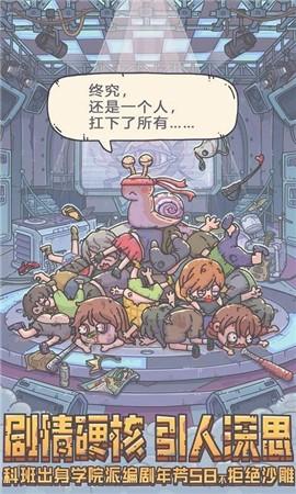 最強蝸牛QQ版截圖4
