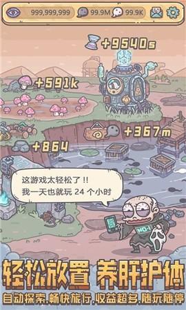 最強蝸牛QQ版截圖2