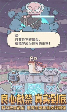 最强蜗牛QQ版截图1