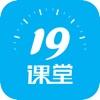 19课堂app