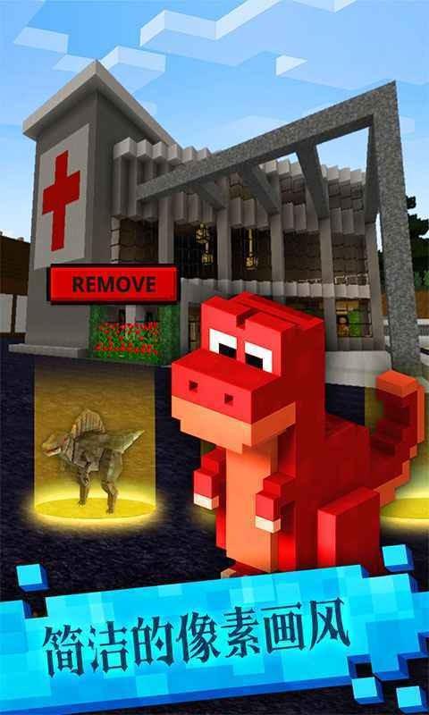 恐龙像素模拟器截图1
