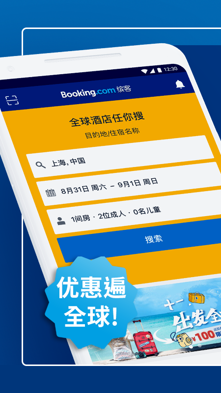Booking截图3