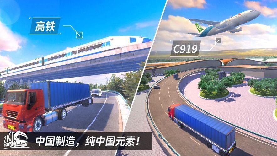 中国高速驾驶截图1