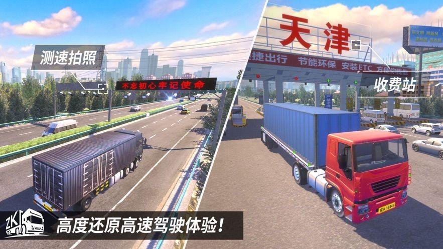中国高速驾驶截图3