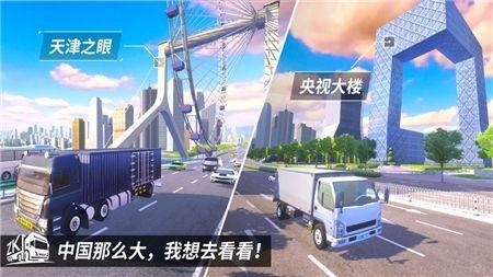 中国高速驾驶截图2