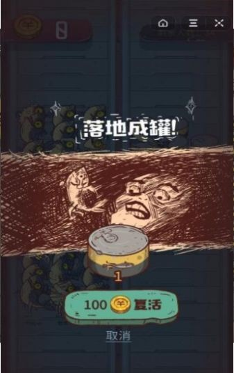 咸鱼之王游戏截图2