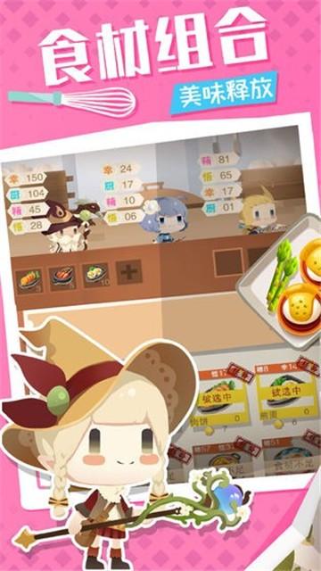 美食小当家游戏截图4
