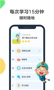 斑马AI课app截图2