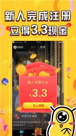 长豆短视频app截图2