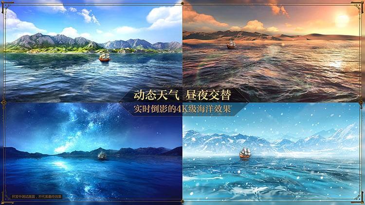 黎明之海体验服截图6