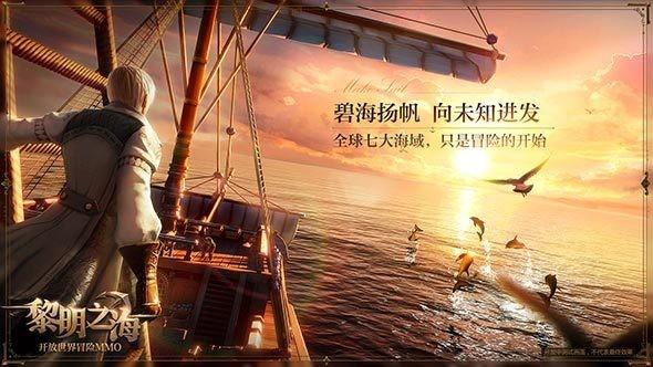 黎明之海体验服截图2