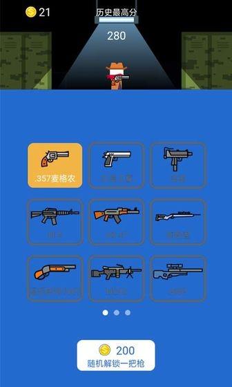 枪王对枪王截图3