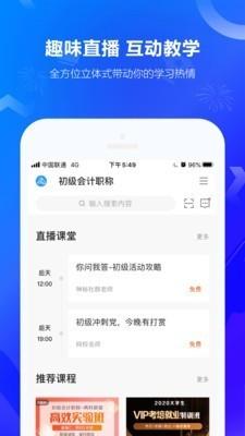 中华会计网校app截图3