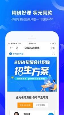 中华会计网校app截图1
