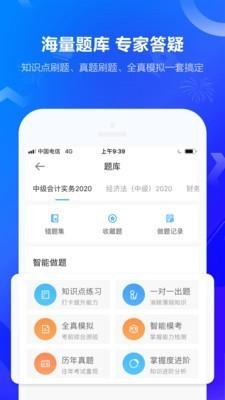 中华会计网校app截图2