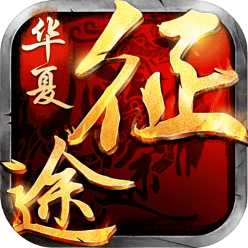 華夏征途之石器時代