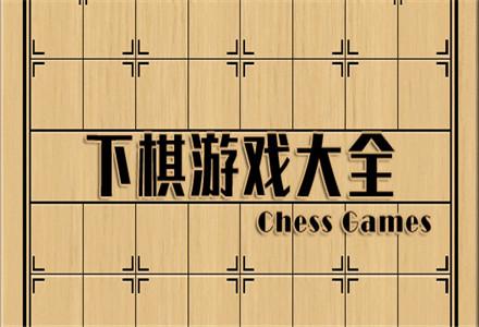 对弈下棋类手游大全